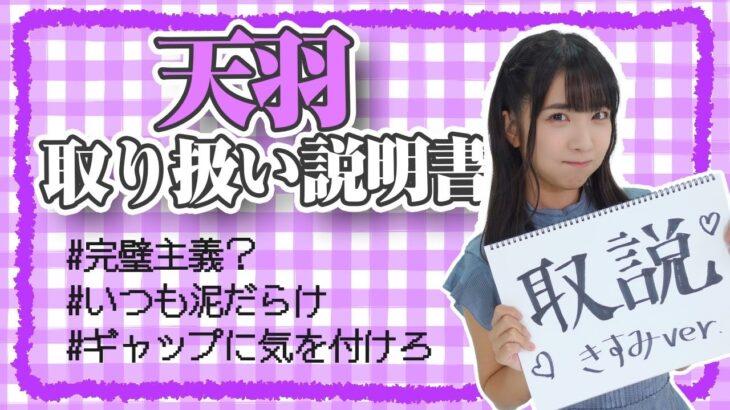 【トリセツ】天羽希純ってどんな人?🤖#2i2 メンバーがきすみんについて掘り下げて行きまーす!!