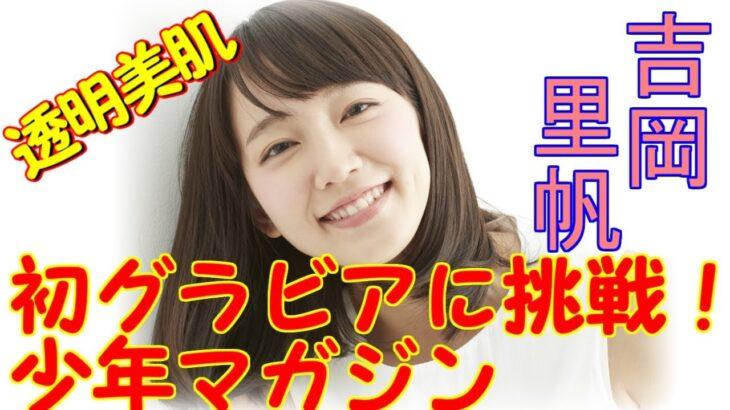 吉岡里帆、「マガジン」グラビア登場 透明感溢れる美肌が眩しい